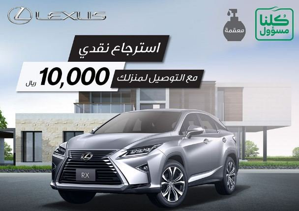عروض لكزس السعودية RX BB&BH 2019